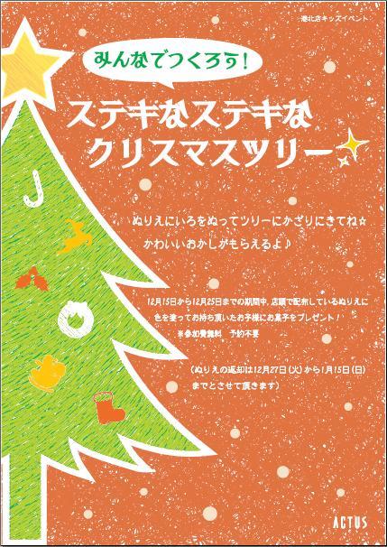 「ステキなステキなクリスマスツリー」