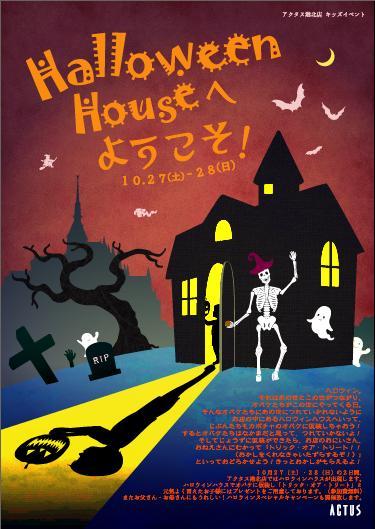 『Halloween Houseへようこそ!』