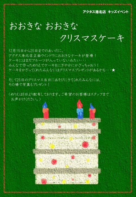 おおきなおおきなクリスマスケーキ