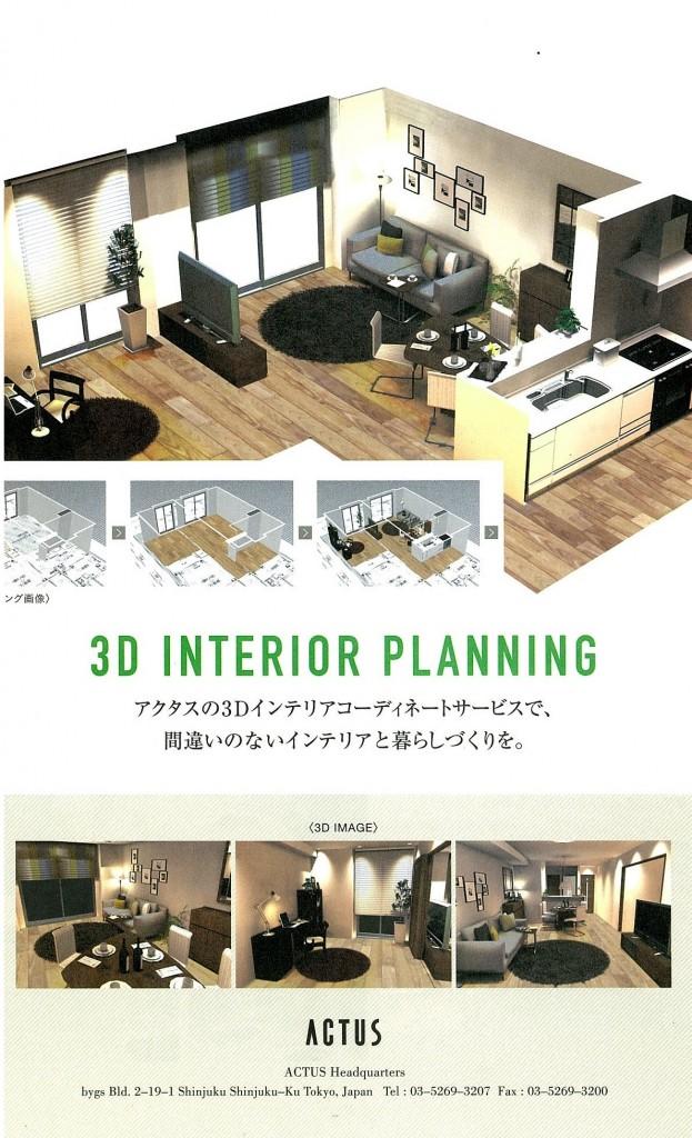 3Dインテリアプランニング