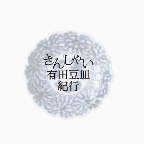 きんしゃい有田豆皿 10/5 sat  – 11/4 mon
