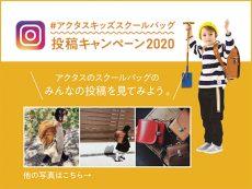 スクールバッグ instagram投稿キャンペーンのお知らせ