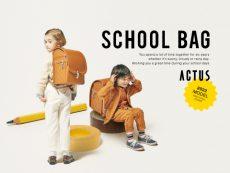 まもなく2022年度 SCHOOL BAG予約開始します☆